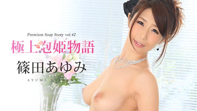 篠田あゆみ 極上泡姫物語 Vol.42