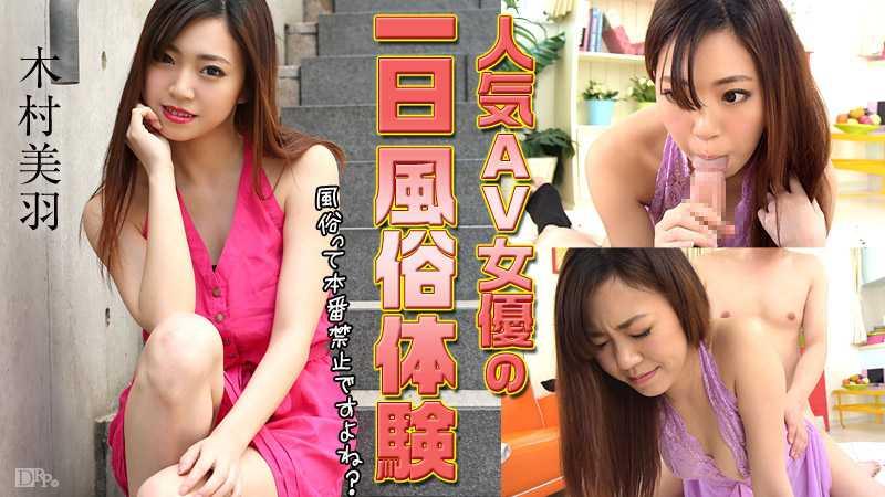 木村美羽 人気AV女優の一日風俗体験!本当は本番禁止だけどね