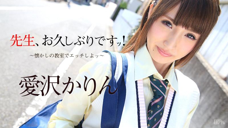 愛沢かりん 先生、お久しぶりです! 〜懐かしの教室でエッチしよッ〜