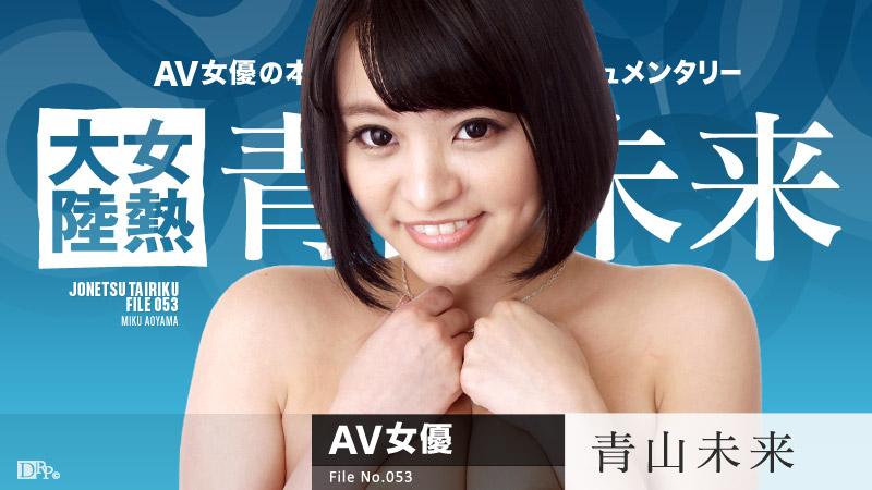 青山未来 女熱大陸 File.053