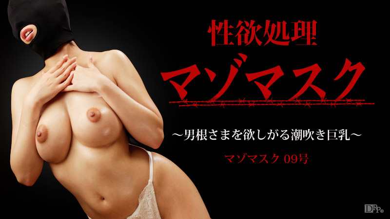 性欲処理マゾマスク 09号 性性欲処理マゾマスク 〜男根さまを欲しがる潮吹き巨乳〜
