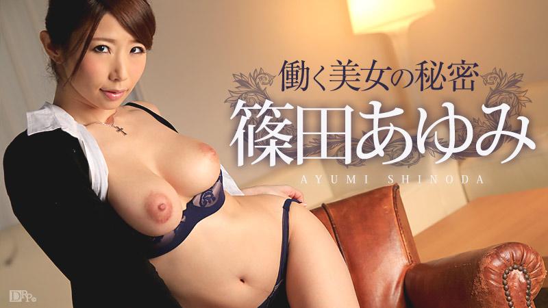 篠田あゆみ 働く美女の秘密