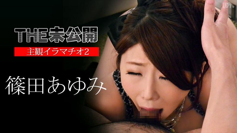 篠田あゆみ THE 未公開~主観イラマチオ2~