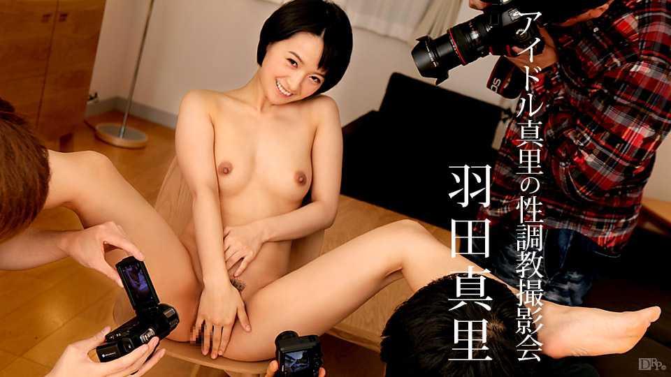 羽田真里 アイドル真里の性調教撮影会