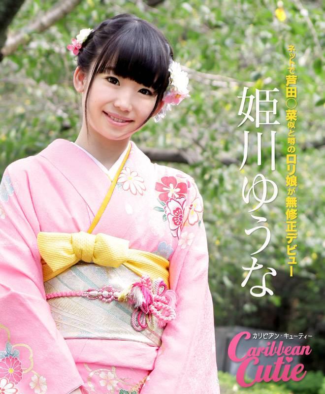 姫川ゆうな カリビアンキューティー Vol.30