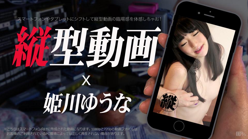 姫川ゆうな 縦型動画 008 〜玩具責めでガックガク〜