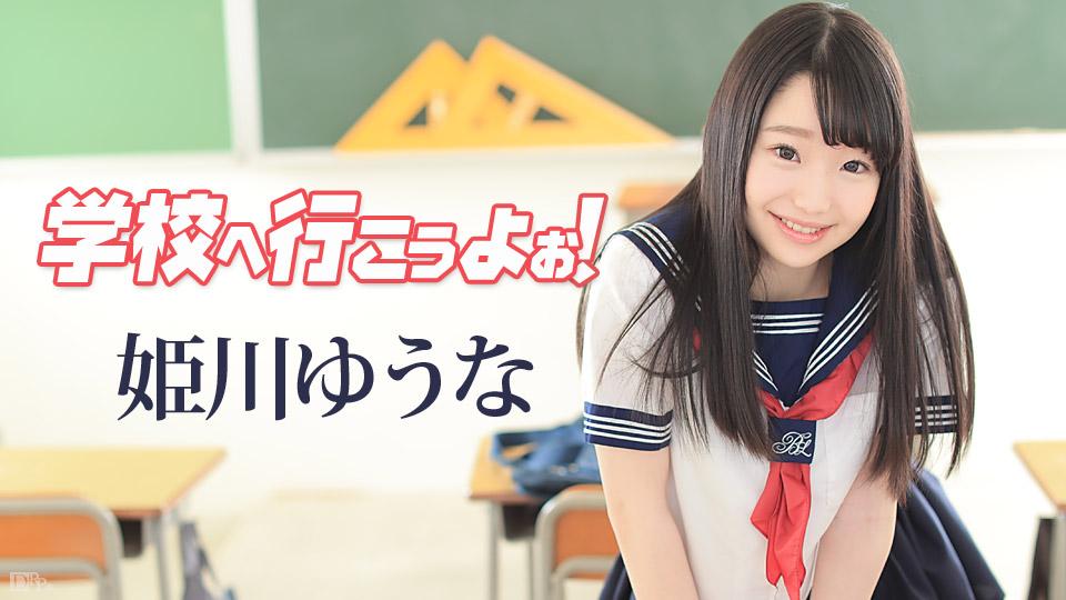 姫川ゆうな 学校へ行こうよぉ~