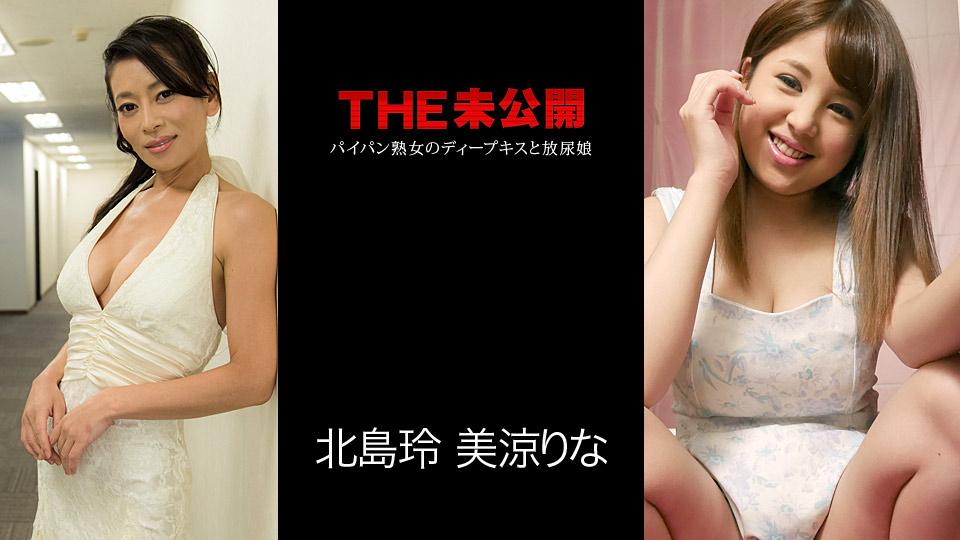 北島玲 美涼りな THE 未公開 〜パイパン熟女のディープキスと放尿娘〜