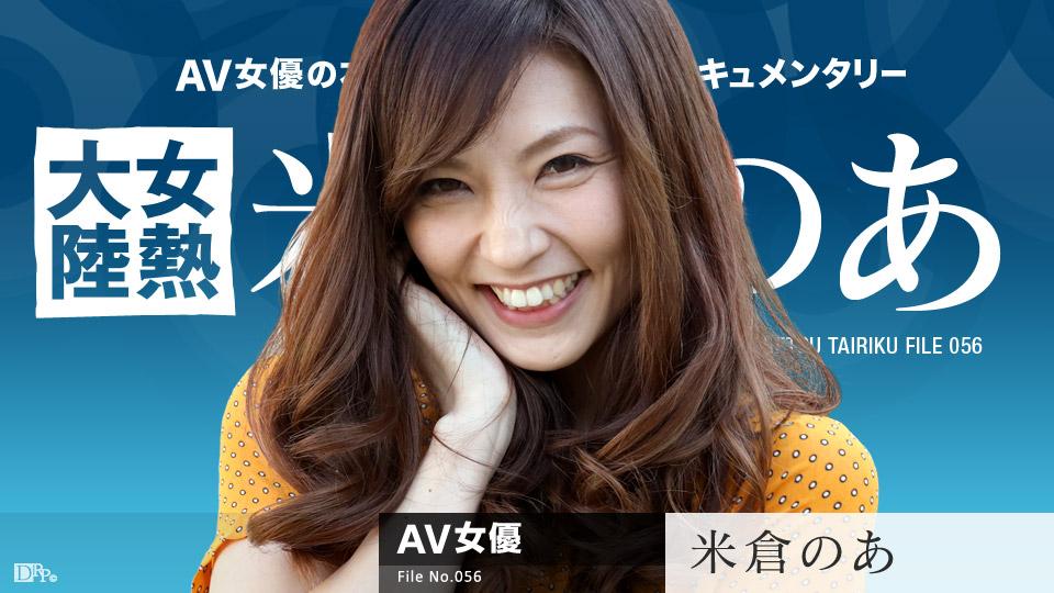 米倉のあ 女熱大陸 File.056