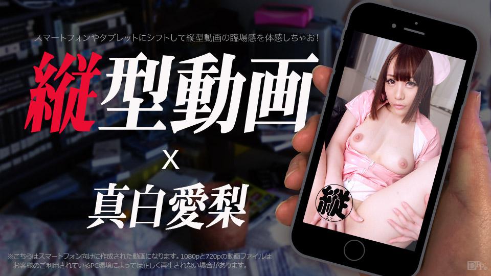 真白愛梨 縦型動画 023 〜看護婦コスでいっぱいご奉仕〜