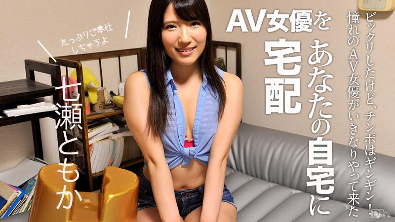 七瀬ともか AV女優をあなたの自宅に宅配!7