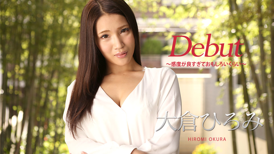 大倉ひろみ Debut Vol.45 〜感度が良すぎておもしろいくらい〜