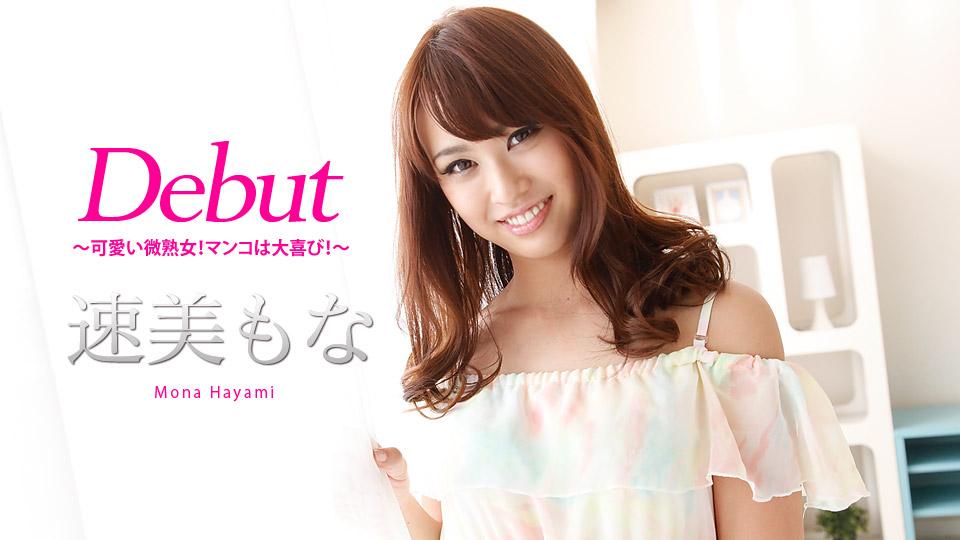 速美もな Debut Vol.46 〜可愛い微熟女!マンコは大喜び!〜