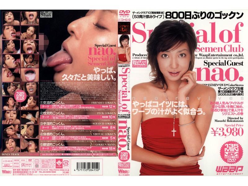 ザーメンクラブ10 [極密撮影会]  Special of Semen Club nao.