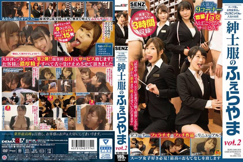 スーツ姿の女性従業員のフェラごっくんが人気のお店 紳士服のふぇらやま vol.2 サンプル画像