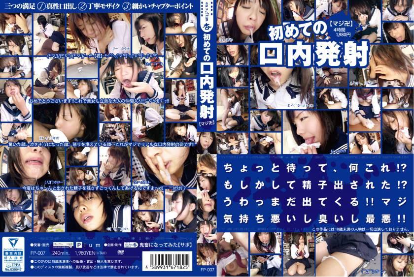 初めての口内発射「マジ卍」 サンプル画像