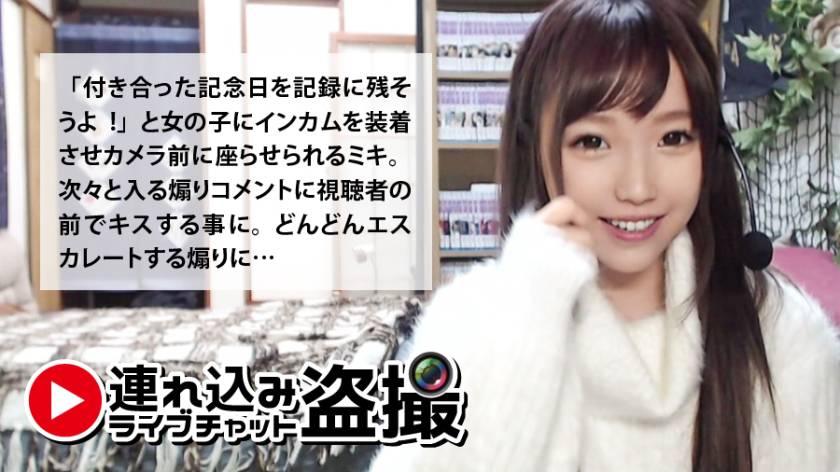 【ライブチャット】連れ込みライブチャット盗撮 ミキ(22)大学生 サンプル画像