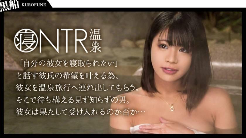 【NTR温泉】僕にはもったいないくらい可愛いくて美肌な彼女が見ず知らずの男とHをしたらどんな表情をしてヤルのか見てみたい さや(20) サンプル画像