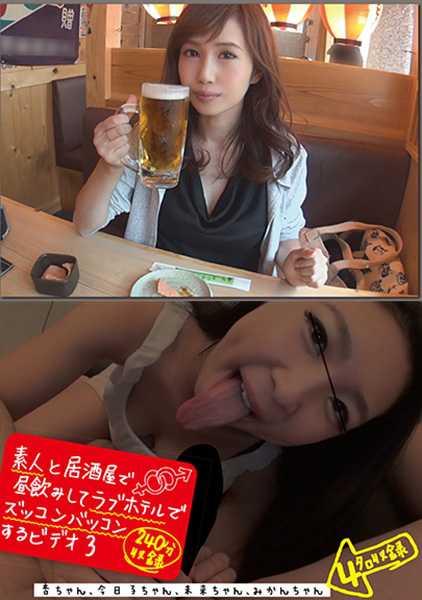 素人と居酒屋で昼飲みしてラブホテルでズッコンバッコンするビデオ 3 杏ちゃん、今日子ちゃん、未来ちゃん、みかんちゃん サンプル画像