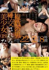 複数の男たちに性交される美少女(18)たち 8時間 サンプル画像
