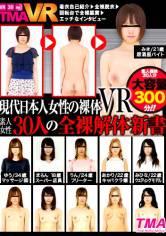 【VR】現代日本人女性の裸体VR ~素人女性30人の全裸解体新書~ サンプル画像