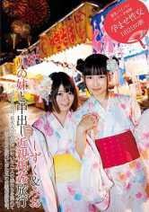 二人の妹と中出し近親相姦旅行 琴羽雫 篠崎みお サンプル画像