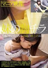 妹の胸チラ サンプル画像