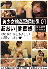 美少女輪姦記録映像 01 あおい 【関西娘】 サンプル画像