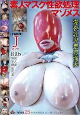 素人マスク性欲処理マゾメス エピソード25 サンプル画像