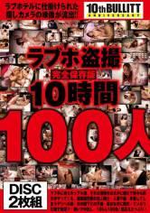 ラブホ盗撮完全保存版 10時間100人 サンプル画像