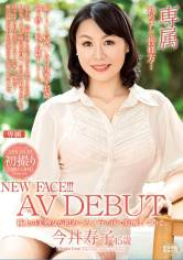 専属デビュー 今井寿子 45歳 サンプル画像