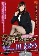 新橋・おもてなしM性感 手コキConcierge-コンシェルジュ Special Companion/川上ゆう サンプル画像