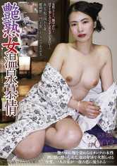 艶熟女 温泉慕情 #003 サンプル画像