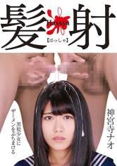髪射【はっしゃ】 神宮寺ナオ 黒髪少女にザーメンをぶちまける サンプル画像