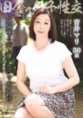 田舎の母子性交 絶倫童貞息子を優しく包み込む五十路母 青井マリ サンプル画像
