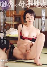 田舎の母子性交 絶倫童貞息子を優しく包み込む五十路母 藍川京子 サンプル画像