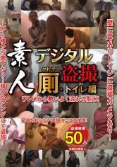 素人デジタル盗撮 厠・トイレ編 サンプル画像