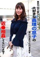 東京で独り暮らししている大好きな義理の息子の家に泊まりに行きます~近●相姦してもいいよね? サンプル画像