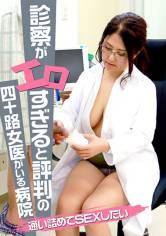 診察がエロすぎると評判の四十路女医がいる病院 ~通い詰めてSEXしたい サンプル画像
