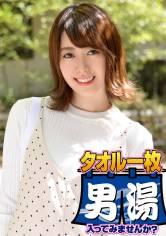 ゆり(18) 推定Cカップ 箱根湯本温泉で見つけたお嬢さん タオル一枚 男湯入ってみませんか? サンプル画像