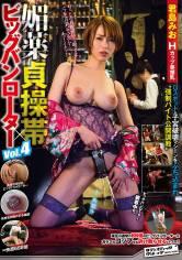 媚薬貞操帯×ビッグバンローター Vol.4 君島みお Hカップ美爆乳 サンプル画像