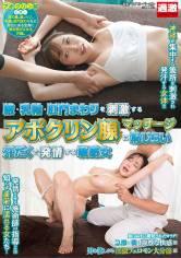 腋・乳輪・肛門まわりを刺激するアポクリン腺マッサージに恥じらい汗だくで発情する敏感女 サンプル画像