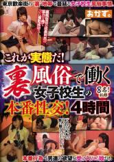 これが実態だ!裏風俗で働く女子校生の本番性交! 4時間 サンプル画像