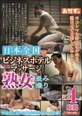 日本全国のビジネスホテルマッサージ熟女 盗み撮り 4時間 サンプル画像