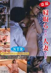 盗撮NTR 寝取られた人妻たち サンプル画像