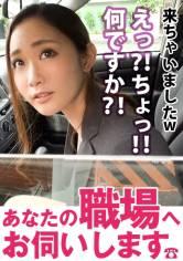 あなたの職場へお伺いします。 Case.12 枝川さん/23歳/現場監督 断れない超ドM女!!!人には絶対言えない程の凄まじい肉欲を抑えきれずに弊社へ面接にやって来た極エロムッツリ変態女を、職場やホテルでがっっつり貪り尽くして来ました!!! サンプル画像