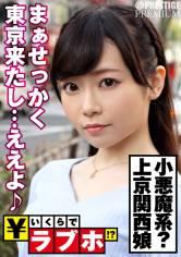関西娘が東京で羽を伸ばす?◆大阪から新幹線に乗って遊びにやって来たくるみさん(21歳)、ノリ良くナンパ師とやり合う小悪魔系!東京土産&思い出作りにおおいにハジける!これが浪速の女豹やで!「ち○ちんキライな女の子なんていないんじゃないですか?」:いくらでラブホ!? No.004 サンプル画像