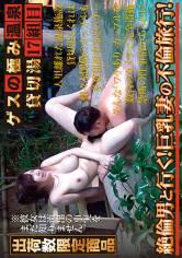 ゲスの極み温泉 貸切湯17組目 サンプル画像