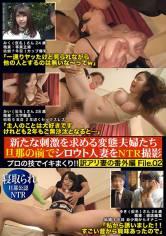 新たな刺激を求める変態夫婦たち 旦那の前でシロウト人妻をNTR撮影 File.02 サンプル画像