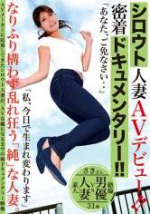 シロウト人妻AVデビュー密着ドキュメンタリー 柊さき サンプル画像